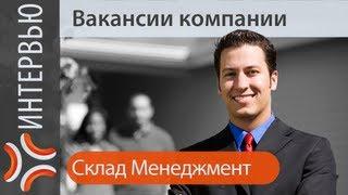 Вакансия агент по недвижимости | www.sklad-man.ru |(, 2013-05-13T16:31:26.000Z)