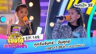 นาทีที่ยิ่งใหญ่-น้องแอล VS รองูเข้าฝัน-น้องน้ำเพลง   ร้องได้ยกกำลังซ่า EP.149   28-09-63  ThairathTV