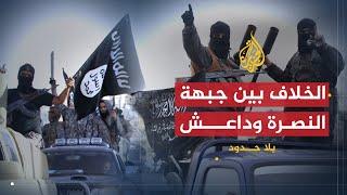 بلا حدود - تفاصيل الخلاف بين جبهة النصرة وتنظيم الدولة مع أبو محمد الجولاني