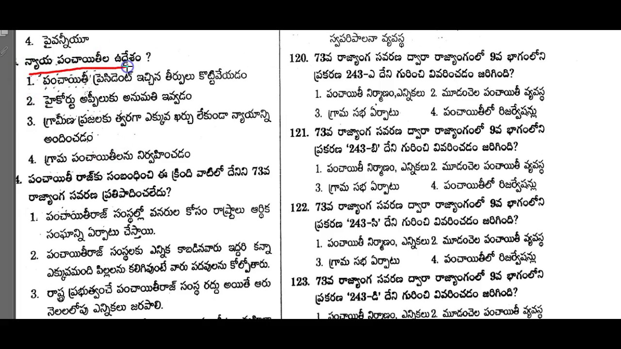 Papers previous pdf secretary panchayat
