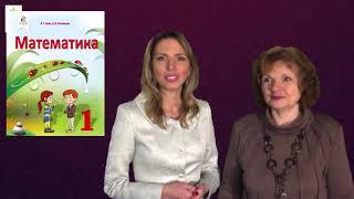 Математика 1 клас Бевз, Васильєва Нова Українська Школа 2018 schoolbooks in ua