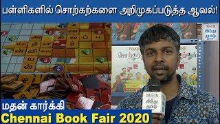 madhan-karky-speech-at-chennai-book-fair-2020