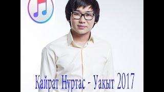 Кайрат Нуртас - Уакыт Хит (2017)