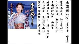 永井みゆきの最新歌です。月刊カラオケファン、歌の手帖、7月号より。