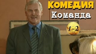 """НЕВЕРОЯТНАЯ КОМЕДИЯ! """"Команда"""" (1-2 серия) Русские комедии, фильмы HD"""