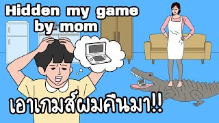 Hidden my game by mom - เอาเกมส์ผมคืนมา!! [ เกมส์มือถือ ]