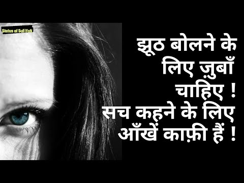 Sunday #42 Truth Angry Time Smile Luck Etc. Shayari Status Quotes