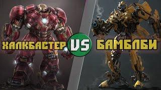 Халкбастер  VS Бамблби / Hulkbuster (Tony Stark) vs Bumblbee (Transformers ) Кто кого? [bezdarno]