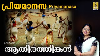 Priyamanasa - a song from Aathirathingal sung by Reshmi Narayanan,Manju,Sowmya,Anitha