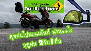 YAMAHA NMAX155: ลุยฝนไปนอนเต้นท์ น่าน..ไงฤดูฝน 2วัน1คืน#thaimototravel