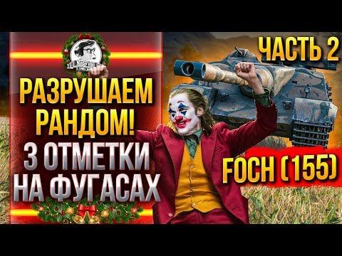 РАЗРУШАЕМ РАНДОМ! AMX 50 Foch (155) - 3 ОТМЕТКИ НА ФУГАСАХ!
