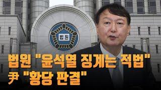 """법원 """"윤석열 징계 적법""""…윤석열 """"황당 판결"""" ↔ 여당 """"사필…"""
