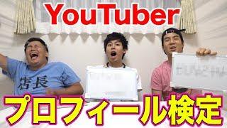 YouTuberプロフィール検定!あなたは何問正解できる!? thumbnail