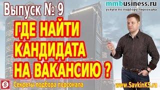 Где найти кандидата на вакансию, подбор персонала(http://www.mmbusiness.ru - услуги по подбору персонала, кадровое агентство, агентство по подбору персонала http://www.SavkinKS.ru..., 2016-03-21T12:00:01.000Z)
