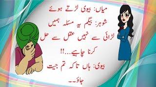 Funny jokes in urdu | Whatsapp funny video | Funny Jokes pictures Episode 14