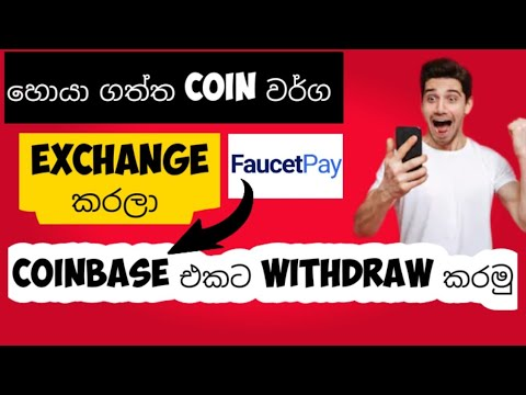 faucentpay withdrawal coinbase sinhala | exchange crypto currency 2020 | E MONEY HELP