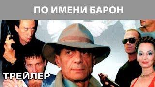 """По имени """"Барон"""". Сериал. Трейлер. Феникс Кино. Криминальная драма"""