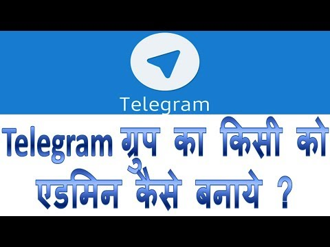 Telegram group ka kisi ko admin kaise banaye | How to make group