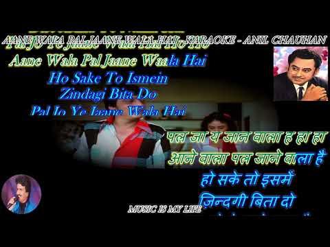Aane Wala Pal Jaane Wala Hai - Karaoke With Scrollin Lyrics Eng. & हिंदी