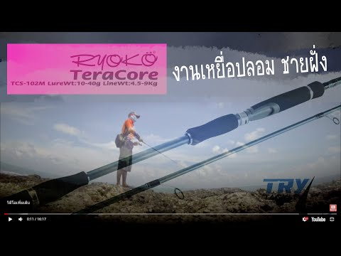 แนะนำการตกปลาทะเล คัน Ballista teracore