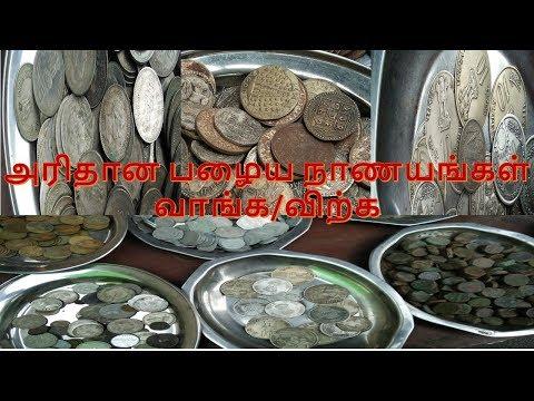 அரிதான-பழைய-நாணயங்கள்-வாங்க/விற்க-rare-old-coins-sale/buy