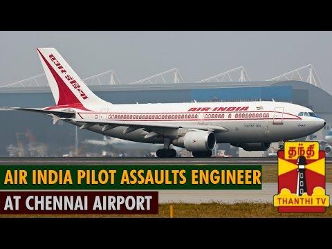 Air India pilot assaults flight engineer at Chennai Airport - Thanthi TV