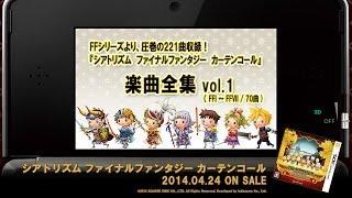 【シアトリズムFFカーテンコール】楽曲全集vol.1(FFI~VII)