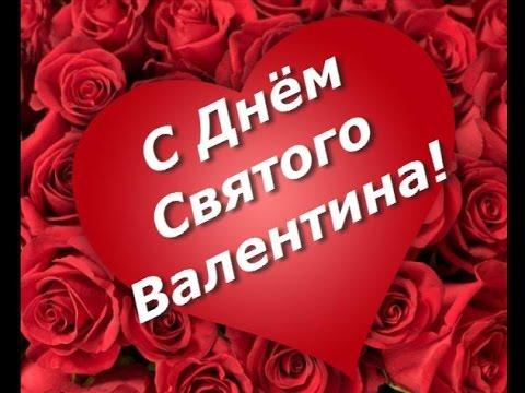 Поздравление в прозе с днём влюбленных 34