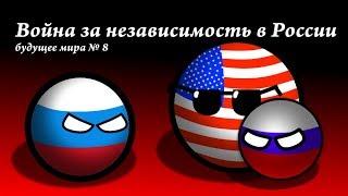 Будущее Мира Countryballs №8 - Война за независимость России