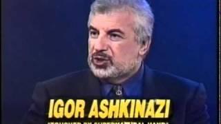 Игорь Ашкинази