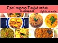 7 Day 7 Lunch Box recipes   7 variety rice recipes in tamil   15 mins lunch box recipes