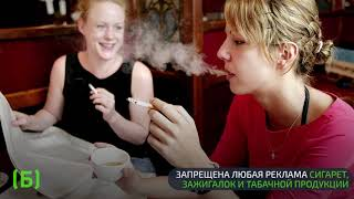Как россиян отучали курить