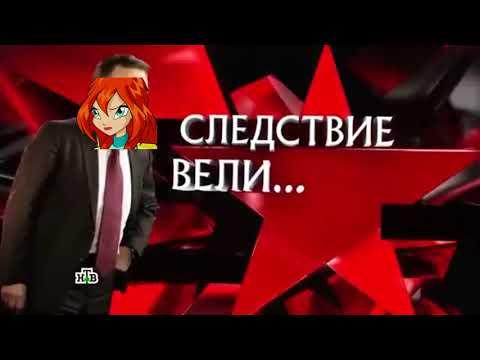 винкс клуб 1 сезон 5 серия ЛУЧШИЕ МОМЕНТЫ!
