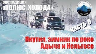 Арктика, зимник, река Нельгесе и Адыча. Часть 9 Путешествие на Toyota Land Cruiser