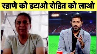 Ind vs Windies 1st Test Preview: Aaj Tak Show: Gavaskar ने कहा टेस्ट के लिए Rahane नहीं Rohit चाहिए