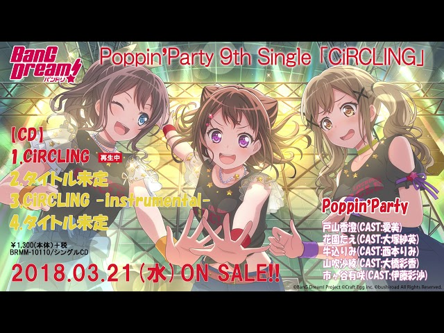 ??????PoppinParty 9th Single ????CiRCLING?(3/21??!!)