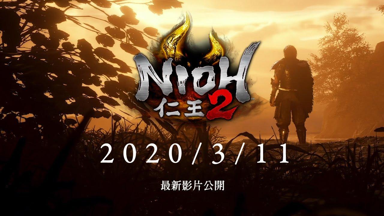 PS4《仁王2》上市預告 (4K 中文字幕)