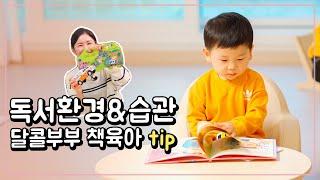 책 좋아하는 아이를 만드는 방법, 책육아 tip 10가…