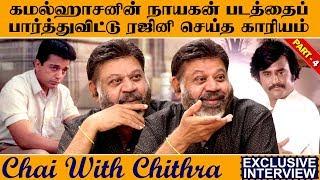 கமல்ஹாசனின் நாயகன் படத்தைப் பார்த்துவிட்டு ரஜினி செய்த காரியம் | Chai With Chithra | P.VASU | Part 4