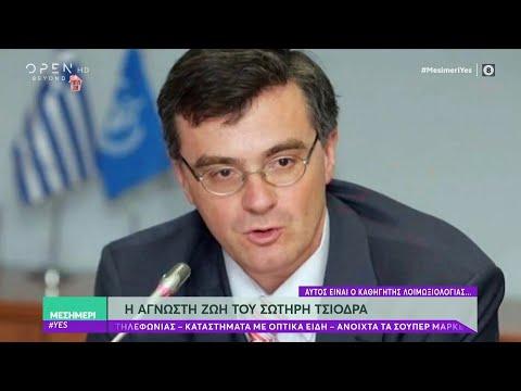 Η άγνωστη ζωή του καθηγητή Σωτήρη Τσιόδρα - Μεσημέρι #Yes 19/3/2020 | OPEN TV