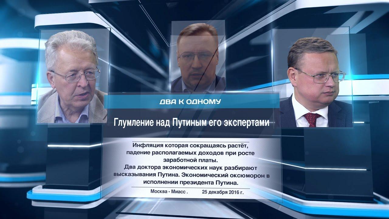 Глумление над Путиным его экспертами