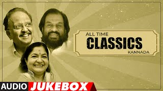 All Time Classics Kannada Audio Songs Jukebox | SPB, KS Chitra, K J Yesudas | Kannada Classical Hits