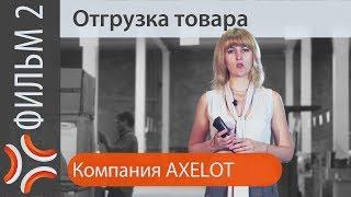 Программа учета товара на складе, обучающий фильм компании AXELOT