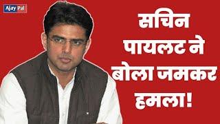 Farm Low पर सचिन पायलट का Modi Government पर निशाना! Ajay Pal