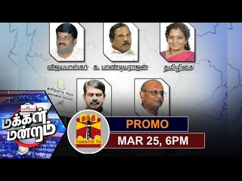 (25/03/2017) Makkal Mandram | Political Parties - Why should you vote for us in RK Nagar Bypoll?