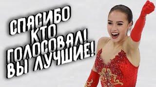 Алина Загитова поблагодарила фанатов Олимпийская икона стиля разгромила всех