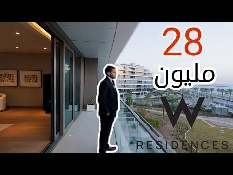 The W Residences Dubai Tour