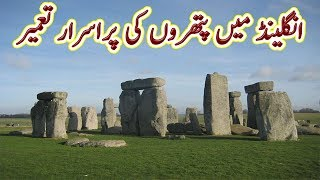 The Mystery Behind the Stonehenge of England   Urdu Documentary   Factical