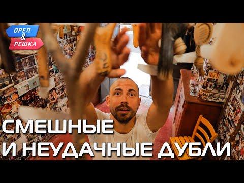 Смешные и неудачные дубли - 2. Орёл и Решка. Ивлеева VS Бедняков (rus Sub)