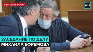 Заседание по делу Михаила Ефремова | Прямая трансляция - Москва 24
